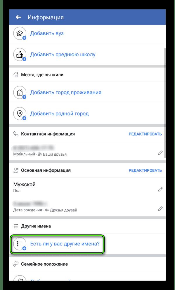 Perehod-k-nastrojke-nika-v-prilozhenii-Facebook.png