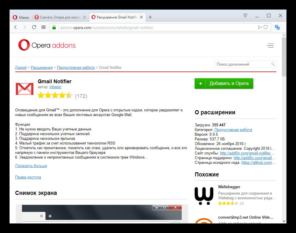 Rasshirenie-Gmail-Notifier-dlya-Opera.png