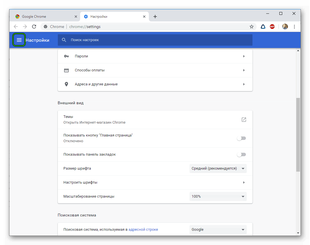 Vyzov-menyu-v-nastrojkah-Google-Chrome.png