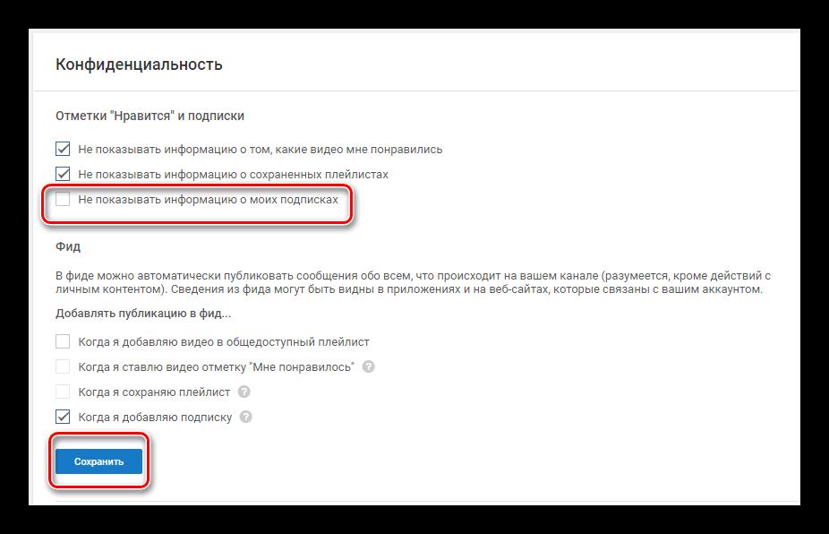 Ne-pokazyivat-informatsiyu-o-podpiskah-YouTube.png