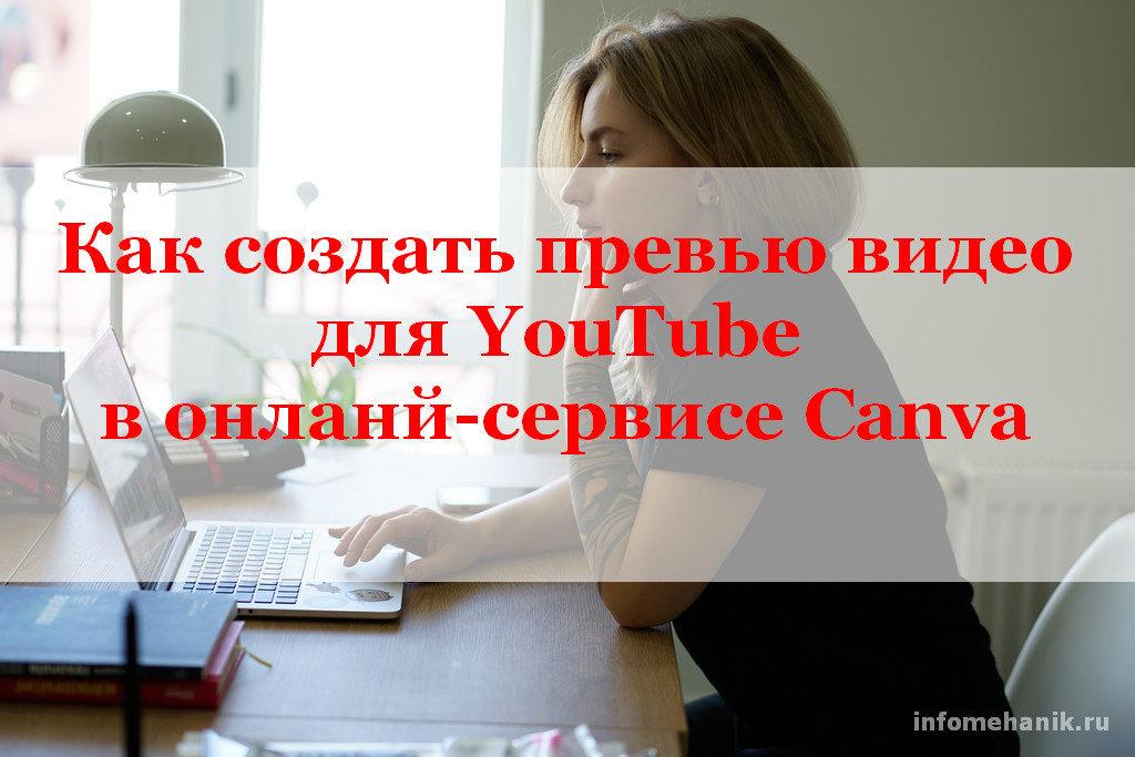 kak-sdelat-prevju-video-youtube-1024x683.jpg