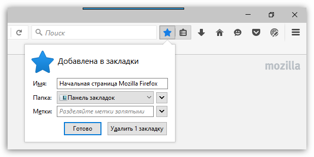Panel-zakladok-Firefox-9.png
