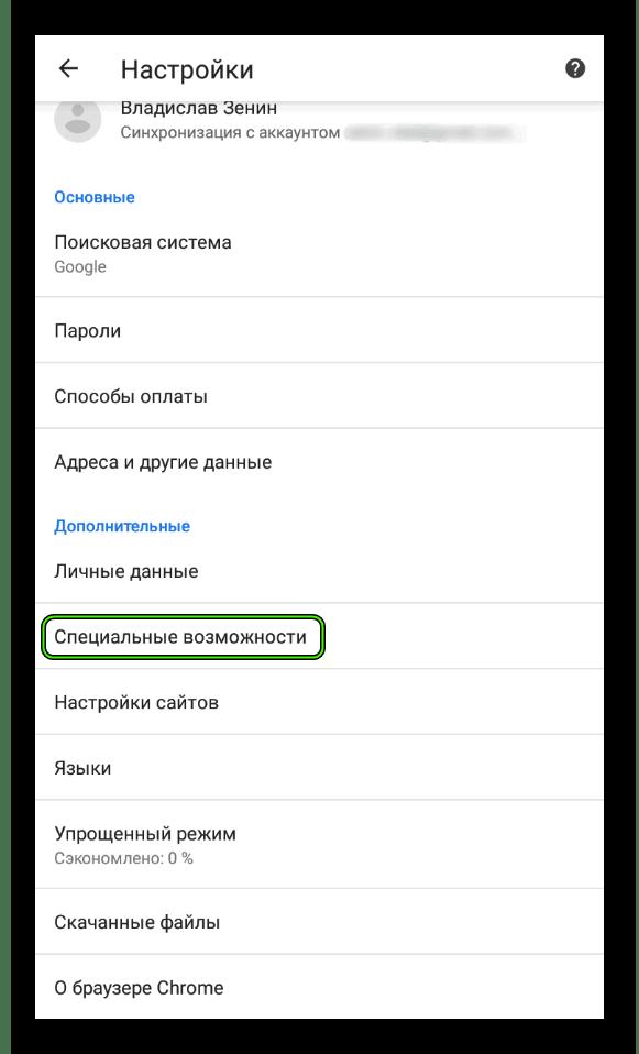 Punkt-Spetsialnye-vozmozhnosti-na-stranitse-parametrov-mobilnoj-versii-brauzera-Google-Chrome.png