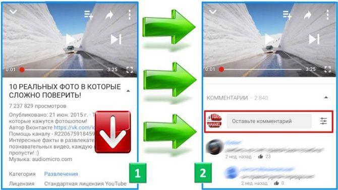 kak_ostavit_kommentarij_v_yutube2.jpg
