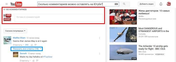 kak_ostavit_kommentarij_v_yutube1.jpeg