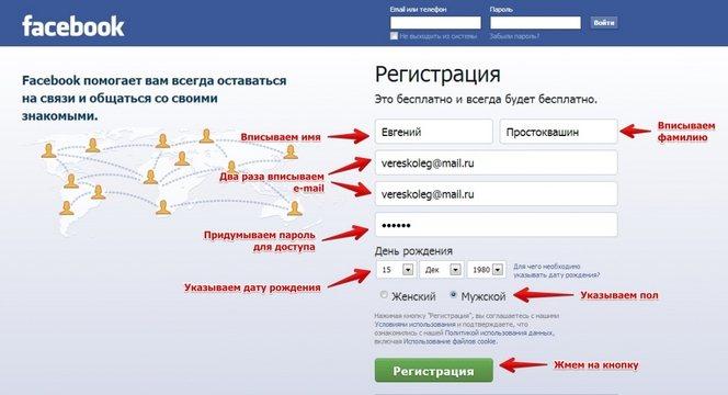 pocemy-ne-mogy-zaregistrirovatsua-facebook1.jpg