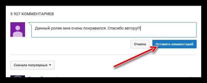 knopka-ostavit-kommentariy-v-yutube.png