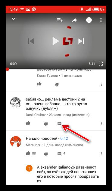 knopka-dlya-otpravki-otveta-na-kommentariy-na-telefone-v-yutube.png