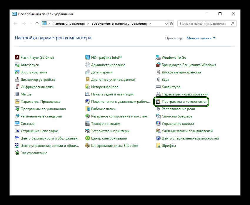 Element-Programmy-i-komponenty-v-okne-Paneli-upravleniya.png