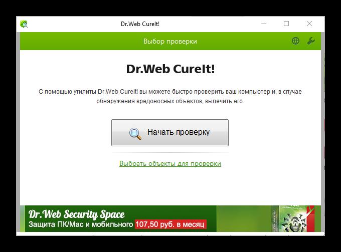 Zapusk-lechashhej-utility-Dr.Web_.png