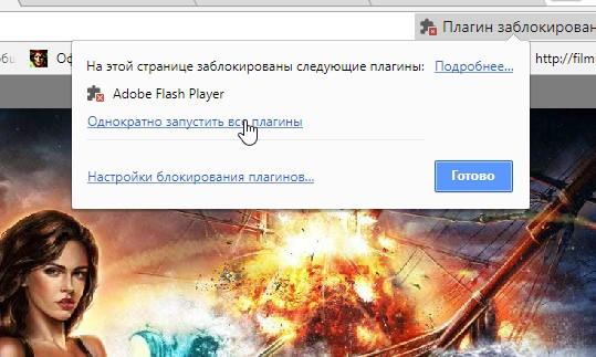 блокировка-плагина-Flash-Player-в-Google-Chrome.jpg