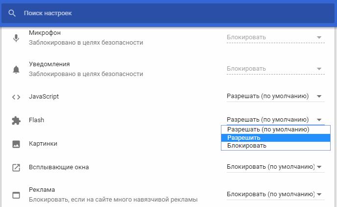 включение-Flash-в-браузере-Google-Chrome.png