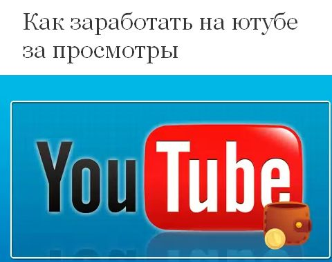 zarabotat-na-youtube.jpg