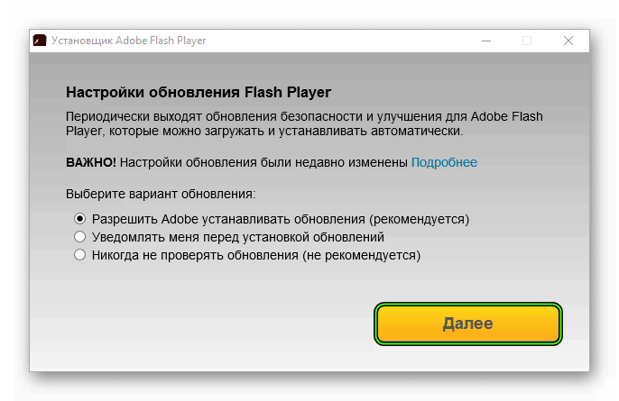 Privetstvennoe-okoshko-installyatsii-Adobe-Flash-Player.png