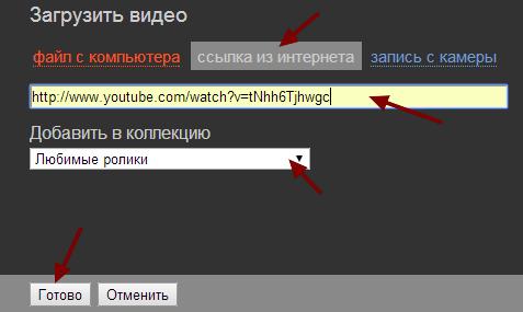 zagruzit-video-iz-interneta.png