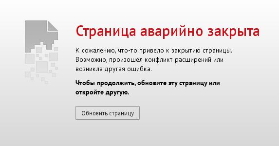 stranitsa-avariyno-zakryita-v-brauzere-opera-chto-delat1.png