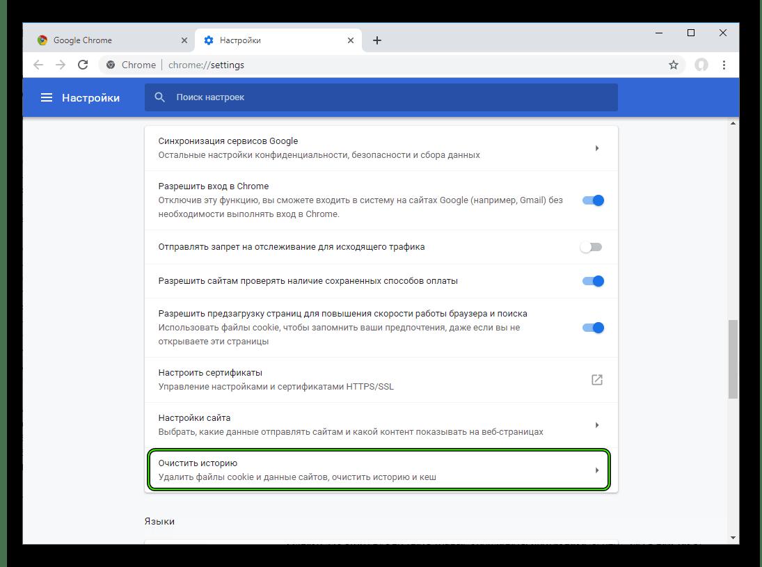 Punkt-Ochistit-istoriyu-na-stranitse-rasshirennyh-nastroek-Chrome.png