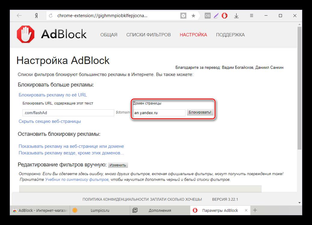 Dobavlenie-domena-YAndeks.Direkt-AdBlock-v-YAndeks.Brauzere.png