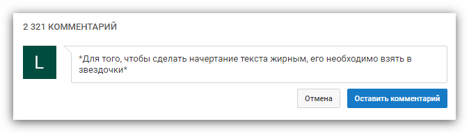vvod-kommentariya-v-zvezdochkah-na-yutube.png