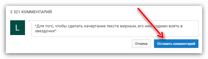 knopka-ostavit-kommentariy-v-yutube-1.png