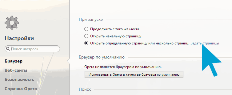 opera-browser-settings-min.png