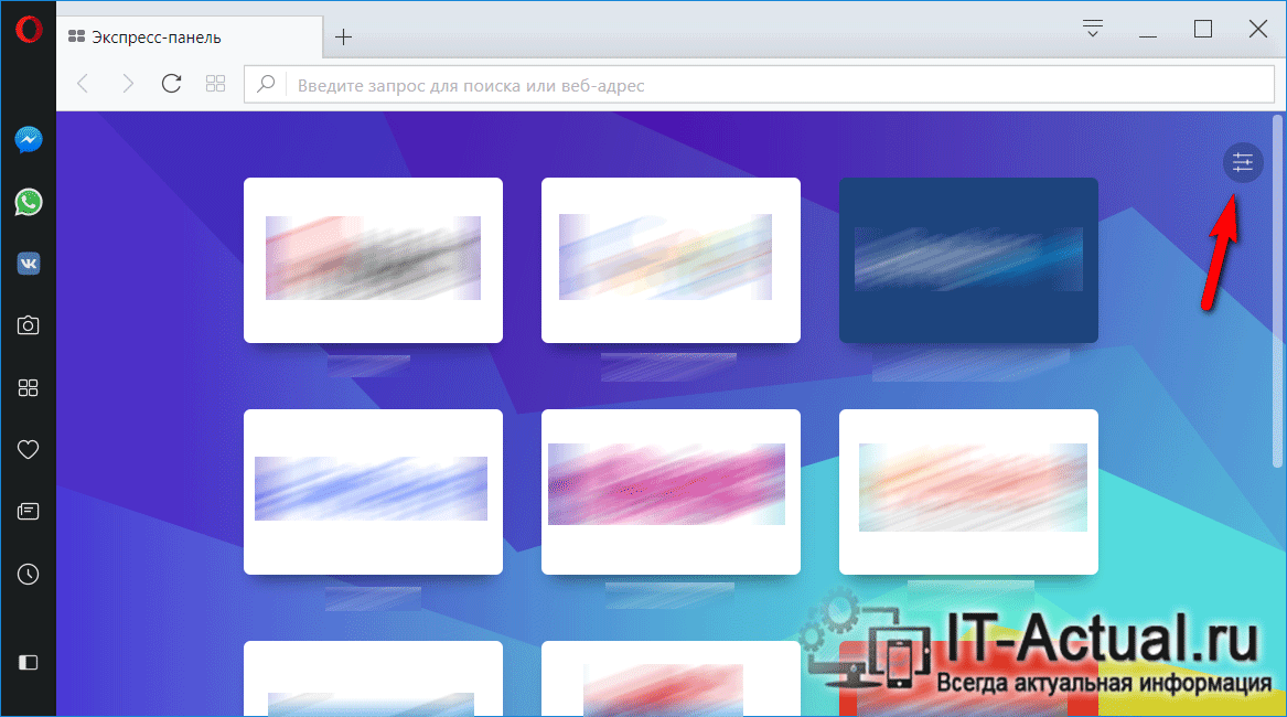 How-to-hide-or-show-bookmarks-bar-in-Opera-1.png