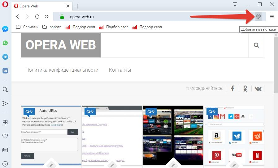Dobavit-v-izbrannoe-Opera.jpg