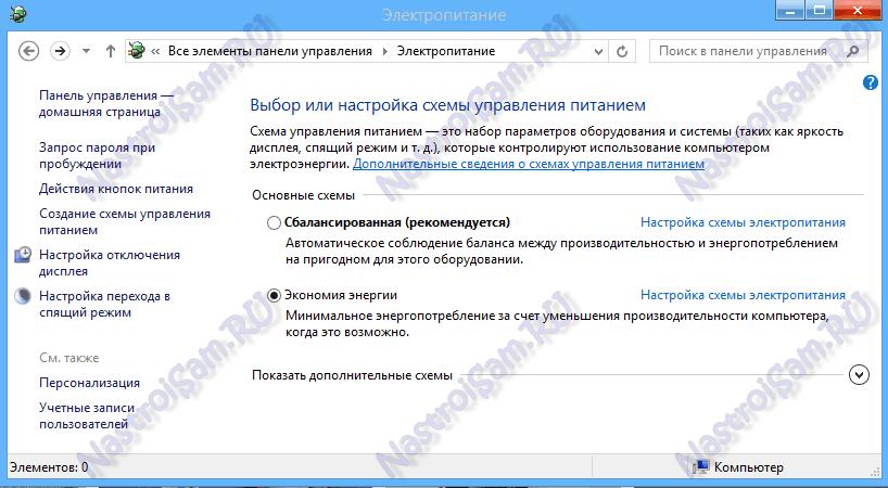 windows-8-economy-mode.png