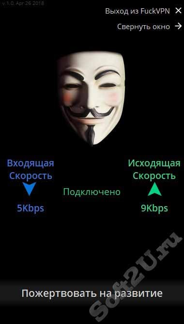 fuckvpn_skrin_soft2u.ru_.jpg