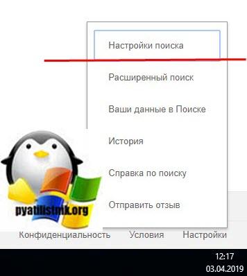 Nastrojka-poiska-Google-Chrome-02.jpg