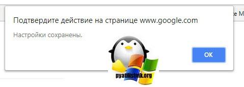 Nastrojka-poiska-Google-Chrome-04.jpg