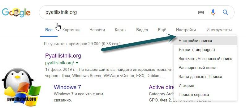 Nastrojka-poiska-Google-Chrome-05.jpg