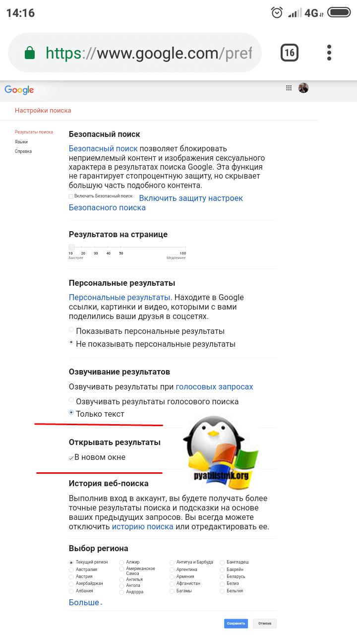 Otkrytie-ssylok-v-novoj-vkladke-Chrome-03.png