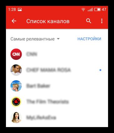 vse-kanalyi-v-yutube-na-telefone.png