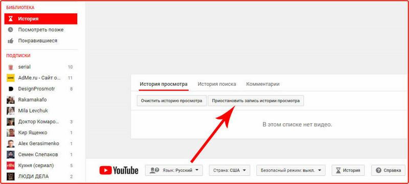 istoriya-prosmotrov-youtube-shag-10.png