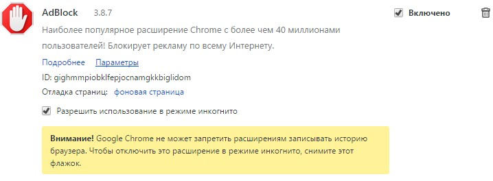 Enable_Chrome_Extensions_in_Incognito_Mode2.jpg
