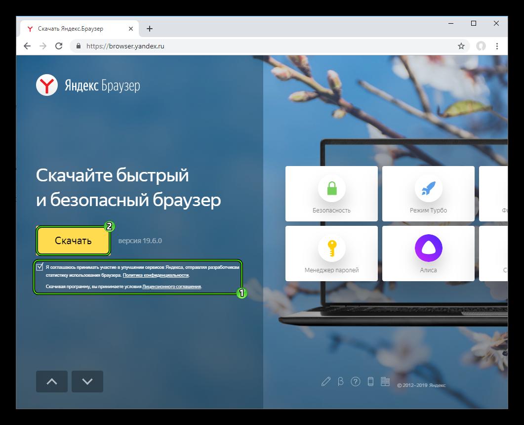 Knopka-Skachat-na-ofitsialnom-sajte-YAndeks.Brauzera-dlya-Windows-10.png