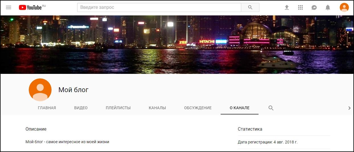 kak-sozdat-kanal-na-youtube-9.jpg