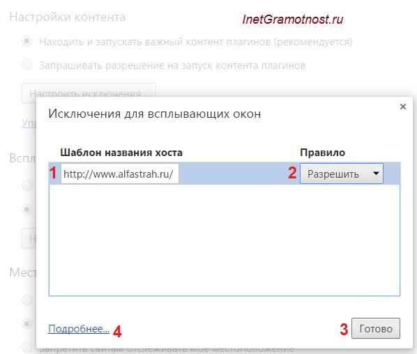 iskljuchenija-dlja-vsplyvajushhih-okon-Google-Chrome.jpg