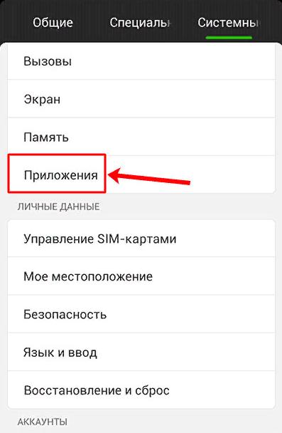 как-удалить-строку-поиска-гугл-с-экрана-телефона-андроид.png