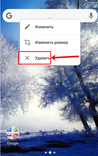 как-убрать-строку-поиска-google-с-экрана-андроид.png