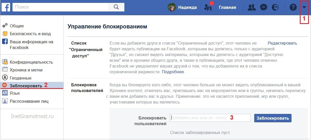 zablokirovat-polzovatelej-na-Facebook.jpg