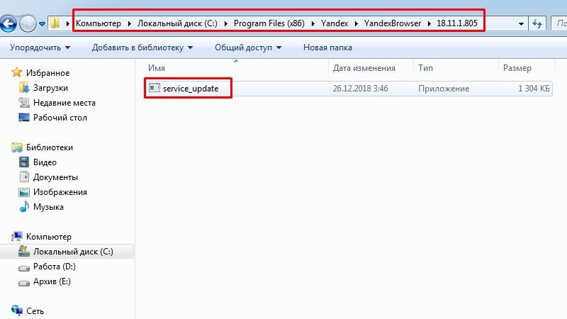 fayl-service-update.jpg