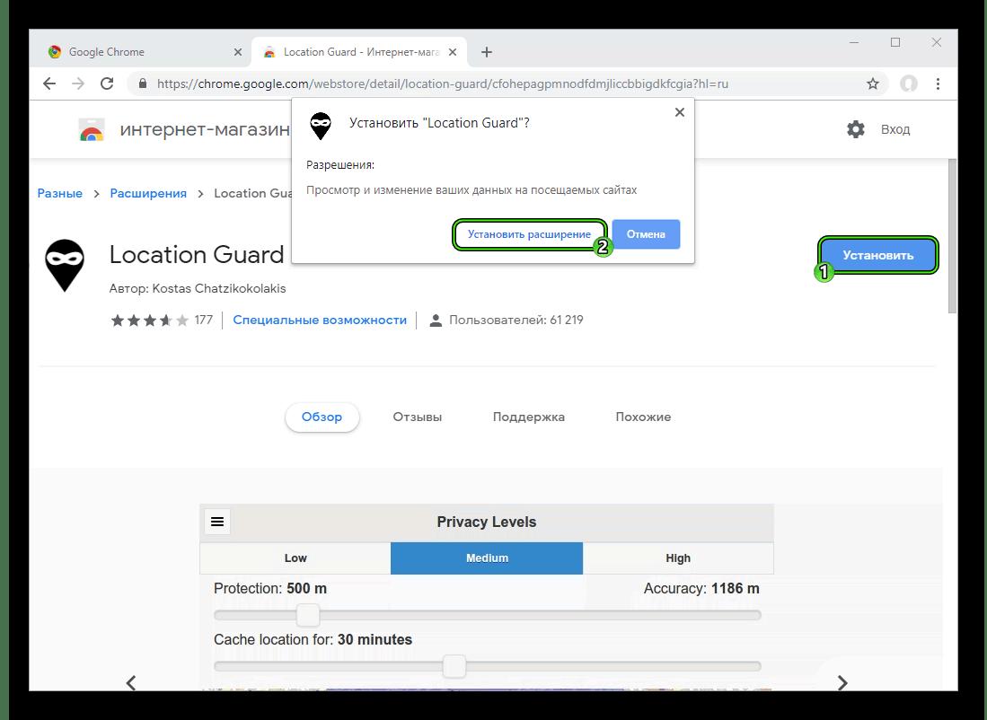 Knopka-Ustanovit-dlya-rasshireniya-Location-Guard-v-Google-Chrome.png
