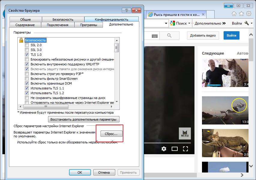 Sbros-nastroek-pri-oshibke-otkryitiya-HTTPS-Internet-Explorer.png