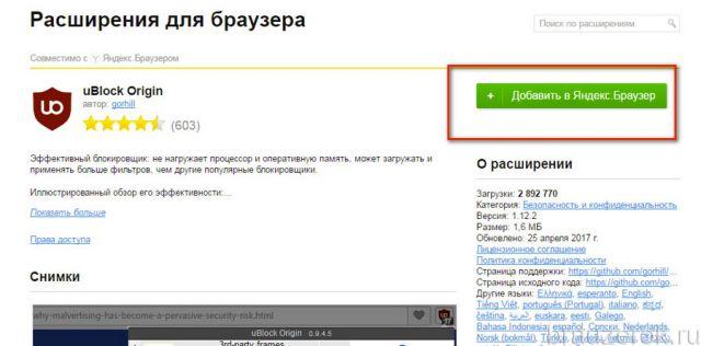 block-reklamy-ybr-11-640x316.jpg