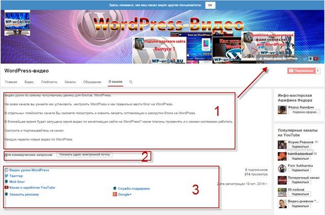 kanal-YouTube-6.jpg