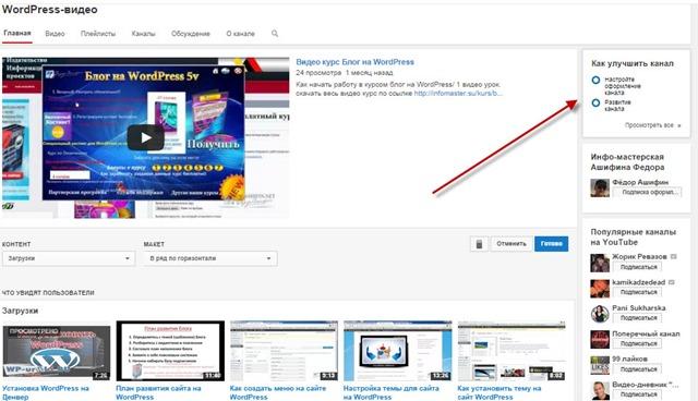 kanal-YouTube-9.jpg