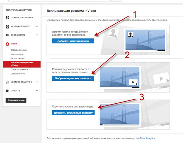 kanal-YouTube-13.jpg