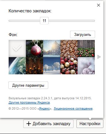 vizualnye-vkladki-dlya-mozilla-firefox11.png
